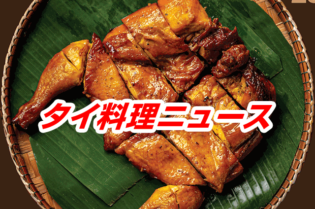 タイ料理ニュース