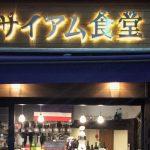 【動画】タイ料理 湯島サイアム食堂