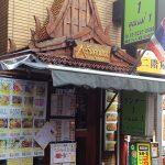 タイ料理 クンメー1