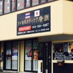 【特選】タイ古式マッサージ&タイ古式ボディケア 廣瀬