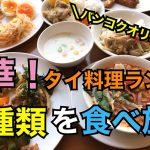 【動画】タイ料理バンコクオリエンタル