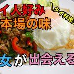 【動画】タイ料理シャム
