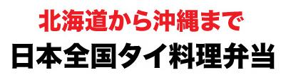 北海道から沖縄まで 日本全国タイ料理弁当